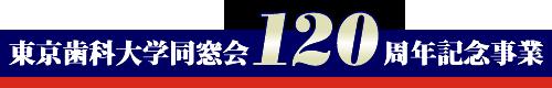 東京歯科大学同窓会創立120周年記念事業