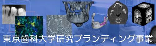 東京歯科大学研究ブランディング事業